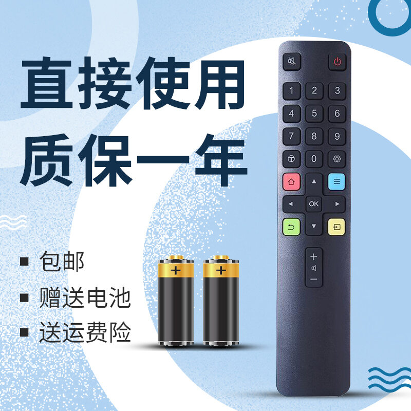 Applicable to TCL TV Remote Control Cable Cable Rc801l
