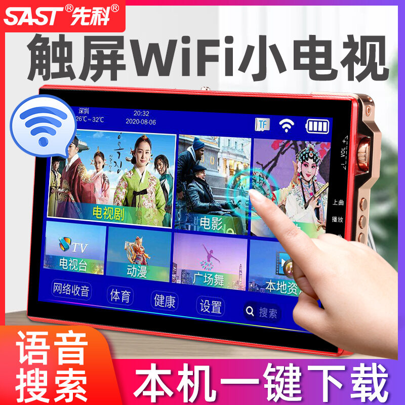 SAST MP3 for Elderly HD Video Player for the Elderly Square Dance Video Player WiFi Touch Screen Network Small TV Can Be Downloaded Online Multifunctional Portable Home Opera Player for the Elderly