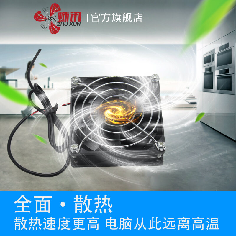 USB Cooling Fan 5V Mini Desktop Mute Max Airflow Rate Chassis Router Set-Top Box Cooling Fan 8/12cm