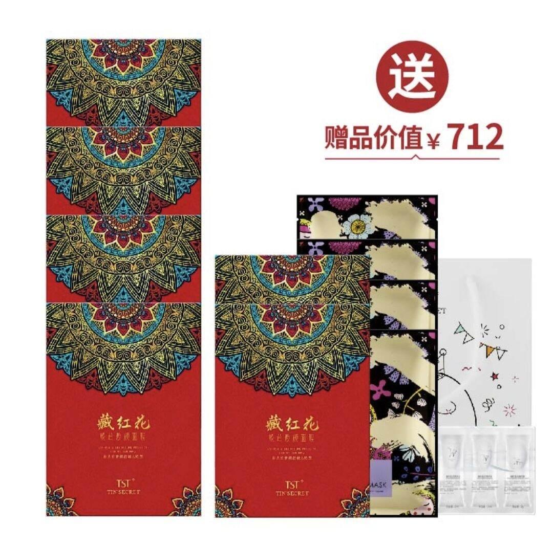 Buy 📦SG STOCK♥️ TST saffron & trocholoma matsutaka renovation mask TST藏红花松茸面膜 (淡化斑点) Singapore