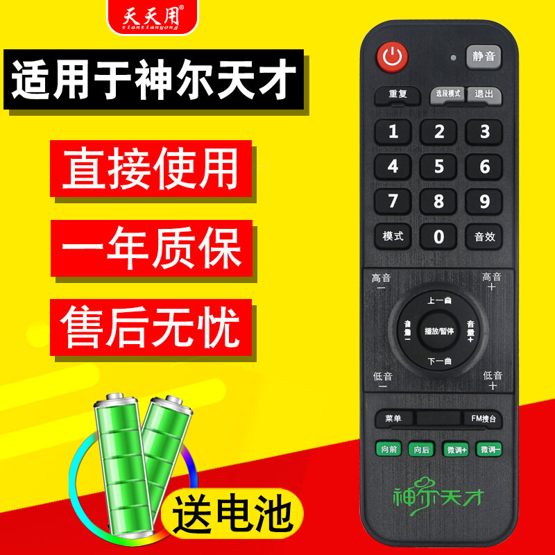 Applicable to Shenertiancai Chinese Traditional Culture Teaching Machine Classic Player for Listening and Learning Antenatal Training Device Early Education Story Machine Remote Control SR2-5-6-7
