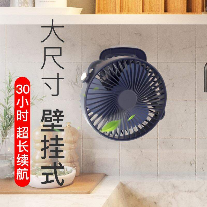 Rechargeable Small Electric Fan Clip Wall Hanging Stroller Portable Kitchen Wall Mounted Electric Fan Student Mini Dormitory Toilet Small USB Mute Office Desk Bed Home Hanging