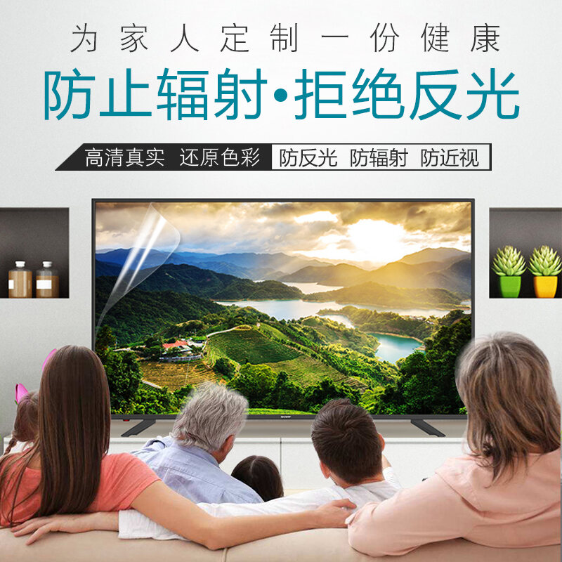 43/55/60 Inch LCD TV Screen Shield Film 65 Inch Dull Polish Anti-Reflective Eye Protection Radiation Protected screen protector