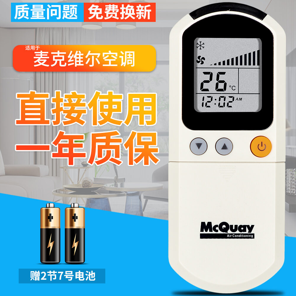 McQuay McQuay Central Air Conditioning Remote Control MCK Ceiling Suspended Air Conditioner G4A Cassette Type Air Conditioner Direct Use