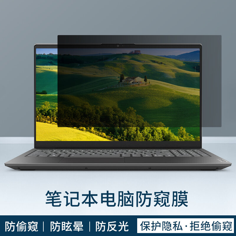 Laptop Computer Privacy Film Screen Protector HD Anti-Blue Ray Tempered Film Protective Film Lenovo Saver