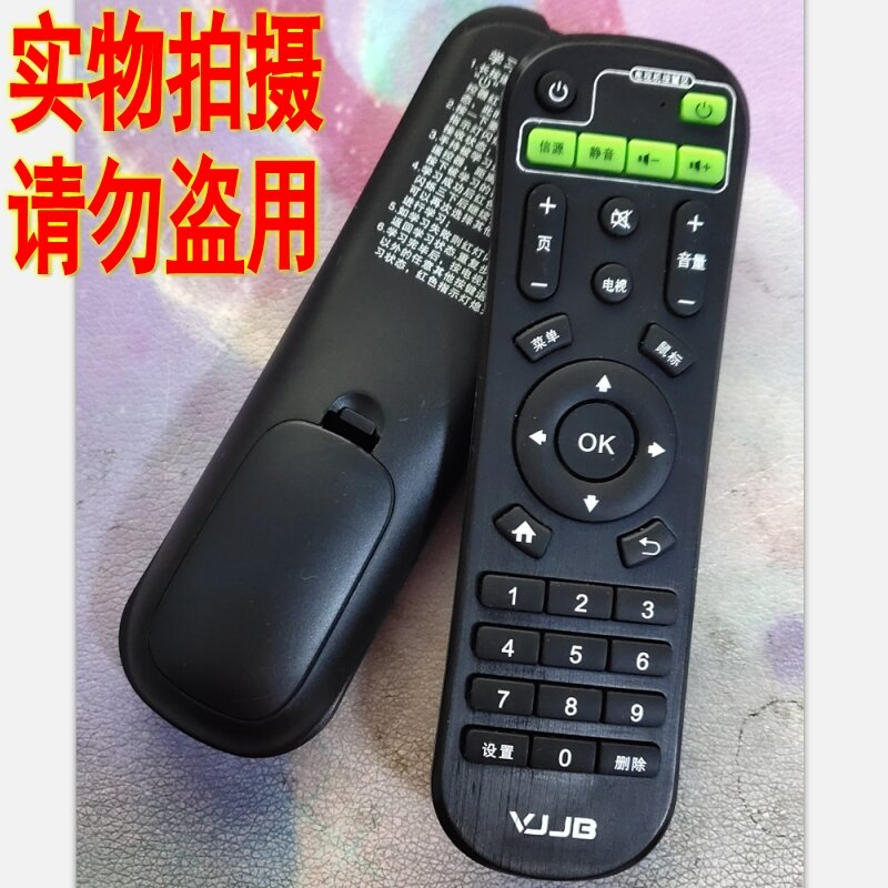Applicable to Kiwi Fruit TV Sansui Shanshui Network High Definition Set-Top Box Player Remote Control Rm701 702 Audi A1 A8 Z1 X1 S2 Universal Learning Remote Control