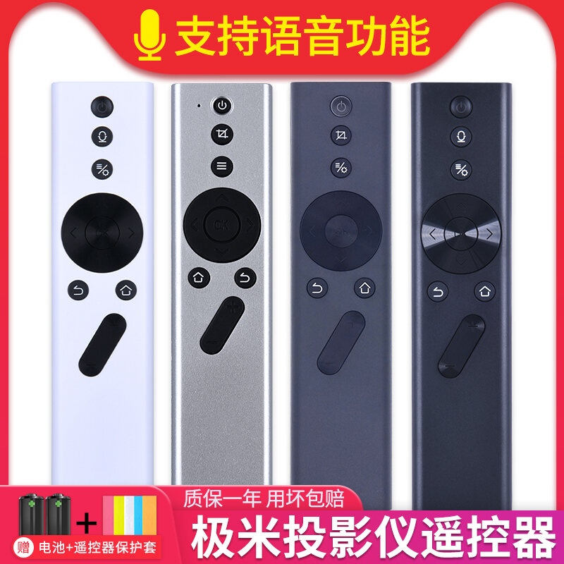Original Machine Soft Applicable XGIMI Extremely Meters Projector Remote Controller Universal Bluetooth Voice Z4X Z6X Z8X Z4V H1 H2 H3 H1s Z4air CC Aurora yao Hao N10/N20
